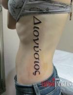 Женская тату надпись, Дионис.