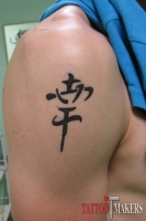 иероглиф счастье на плече