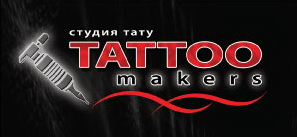 Тату студия TATTOOMAKERS
